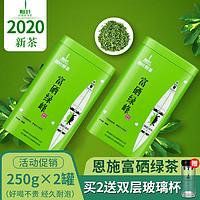 绿茶2020新茶恩施富硒茶玉露口味高山云雾茶叶野茶散装浓香型500g