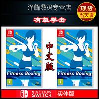 正品现货任天堂SwitchNS游戏有氧拳击健身拳击FitBoxing中文版