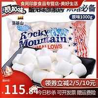 落基山棉花糖美国进口1000g150g洛杉矶牛轧糖雪花酥烘焙材料白色