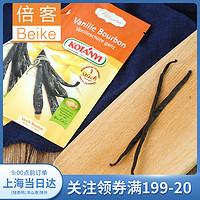 可达怡香草荚马达加斯加vanilla香草豆夹香草条棒1根21.3.18