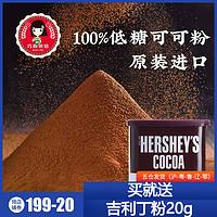 好时可可粉226g低糖冲饮纯巧克力粉烘焙蛋糕咖啡奶茶店烘焙原料