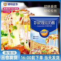 妙可蓝多芝士碎125g马苏里拉奶酪披萨焗饭拉丝马苏碎家用烘焙原料