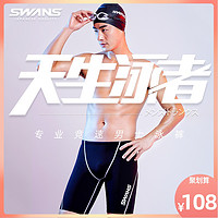 swans泳裤男五分泳衣防尴尬泳装大码平角套装专业装备男士游泳裤