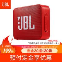 JBLGO2音乐金砖二代便携式蓝牙音箱低音炮户外音箱迷你小音响可免提通话防水设计宝石红