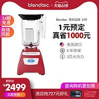 美国Blendtec/柏兰德进口多功能家用加热小型辅食机破壁料理机570