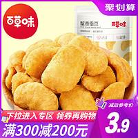 满减【百草味-蟹香蚕豆100g】咸蛋黄味炒货茴香兰花豆零食小吃