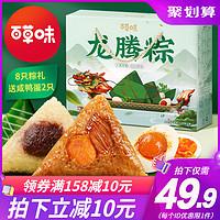 新品【百草味-经典龙腾粽1090g】蛋黄肉甜粽子特产嘉兴粽礼盒