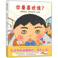 你最喜欢谁让孩子学会分享爱3-6岁蒲蒲兰绘本