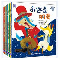 日本精选大师绘本:狼和狐狸好友养成记(套装共10册)