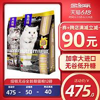纽顿加拿大进口猫粮T24无谷三文鱼成猫幼猫粮猫咪英短主粮5.45kg