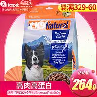 新西兰进口K9Natural冻干k9狗粮幼犬牛肉500g泰迪全犬期犬主粮