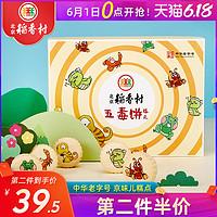 北京稻香村五毒饼糕点点心老式糕点小吃软软糯糯的糕点儿童零食