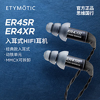 Etymotic/音特美ER4SRER4XR动铁监听HIFI耳机入耳式小四音特美
