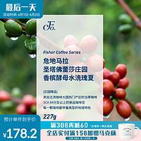 FISHERCOFFEE危地马拉圣塔佛蕾莎水洗瑰夏精品手冲单品咖啡豆227g
