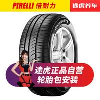 倍耐力(Pirelli)倍耐力轮胎途虎包安装新P1Cinturato新P1185/65R1588H