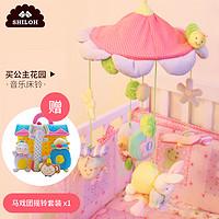 SHILOH婴儿床铃毛绒布艺音乐旋转玩具0-3-6-12个月新生宝宝安抚