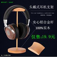 耳机支架黑胡桃实木耳机架头戴式木制耳机架子简洁式展示架挂架。