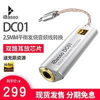 【狂欢价】艾巴索/iBassoDC01耳机解码器type-c转2.5mm平衡数字HIFI手机小尾巴音频线