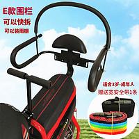 E款电瓶自行车儿童后置座椅扶手电动车安全坐椅宝宝护栏配件