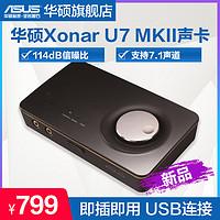 华硕/ASUSXonarU7MKII笔记本USB7.1声道音乐声卡雷达