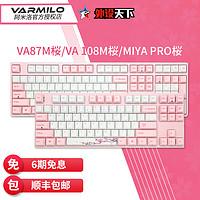 顺丰Varmilo阿米洛机械键盘VA87/108M樱花粉色cherry轴樱桃轴