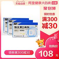3盒】星鲨维生素D滴剂(胶囊型)24粒补钙维生素D佝偻病官方婴儿钙