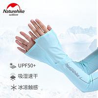 NH挪客冰感防晒袖套男女户外运动防紫外线手臂套骑行手袖护臂套袖
