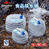 NH挪客5L-15L升折叠水桶折叠水壶折叠水袋户外野营便携储水器