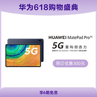 HUAWEIMatePadPro5G8GB+512GB(青山黛)+键盘+手写笔10.8英寸