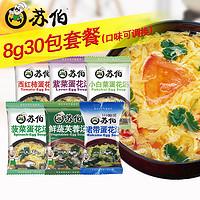 苏伯汤速食汤8g30包冲泡即食蔬菜汤菠菜紫菜西红柿番茄蛋花汤料包