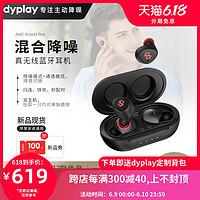 【晒图送20】dyplay主动降噪真无线TWS入耳式降噪盾pro蓝牙耳机ANCShieldPro苹果安卓小米手机蓝牙5.0通用