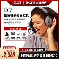 【急速发货】B&W宝华韦健PX7蓝牙无线HiFi主动降噪头戴式耳机