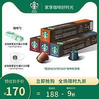 星巴克咖啡进口浓缩咖啡nespresso胶囊咖啡40粒4盒装224g