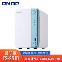 威联通(QNAP)TS-251D2盘位多媒体nas网络存储文件服务器家庭备份共享私有云盘8G内存0TB空槽