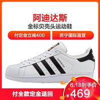 【直营】阿迪达斯adidasOriginals三叶草SUPERSTAR情侣款男女通用金标贝壳头休闲鞋板鞋运动鞋