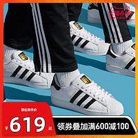 adidas阿迪三叶草2020男女金标贝壳头SUPERSTAR板鞋休闲鞋EG4958