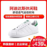 adidas阿迪达斯StanSmith经典三叶草情侣款小白鞋史密斯系带休闲鞋低帮板鞋运动男女鞋M20324