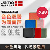 JAMO/尊宝CUB小方盒新品蓝牙音箱大功率超长续航防水小巧