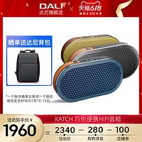 DALI/达尼KATCH巧悦便携式蓝牙有源音响箱高保真HIFI音箱
