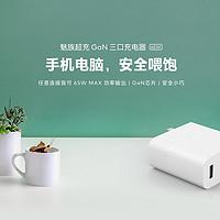 魅族超充GaN三口充电器-魅族商城