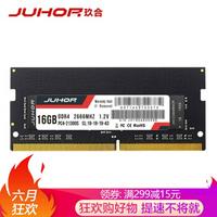 玖合(JUHOR)DDR426668G笔记本内存条