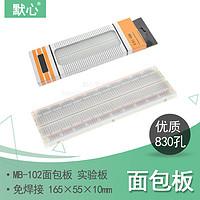 MB-102优质面包板线路板实验板万能板830孔165×55×10mm免焊