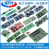 1/2/3/4/5串3.7V12V21V18650锂电池过充过放过流短路充电保护板