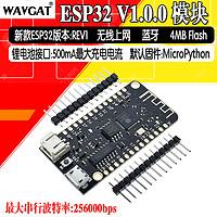 新款ESP32V1.0.0Rev1wifi蓝牙4MBFLASH精简版无线蓝牙