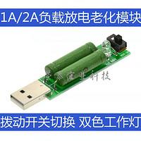 带切换开关USB充电电流检测负载测试仪器可2A/1A放电老化电阻