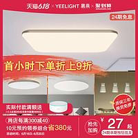 Yeelight智能LED光璨吸顶灯简约现代卧室温馨客厅灯套装