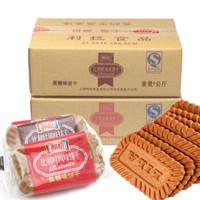 利拉比利时风味焦糖味/黑糖味饼干一整箱1000g(约55包左右)休闲饼干焦糖味