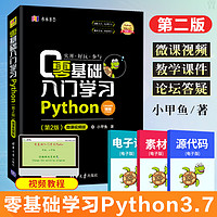 零基础入门学习Python第二版小甲鱼python编程从入门到精通实践pyhton3.7语言程序设计基础教程网络爬虫计算机电脑编程