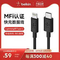 Belkin贝尔金苹果iPhone11lightning转typec快充数据充电线1.2米