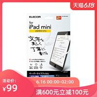 elecom类纸膜写字专用贴膜iPadAir10.5纸感膜11英寸手写磨砂膜